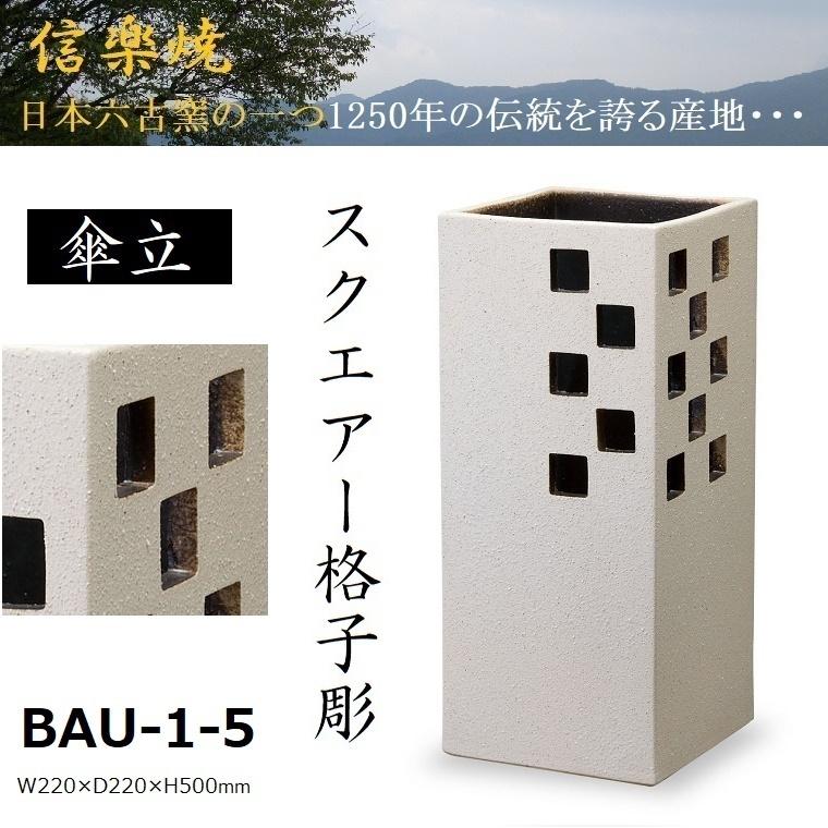 【信楽焼】スクエアー格子彫傘立 BAU-1-5 W220×D220×H500mm 【送料無料】