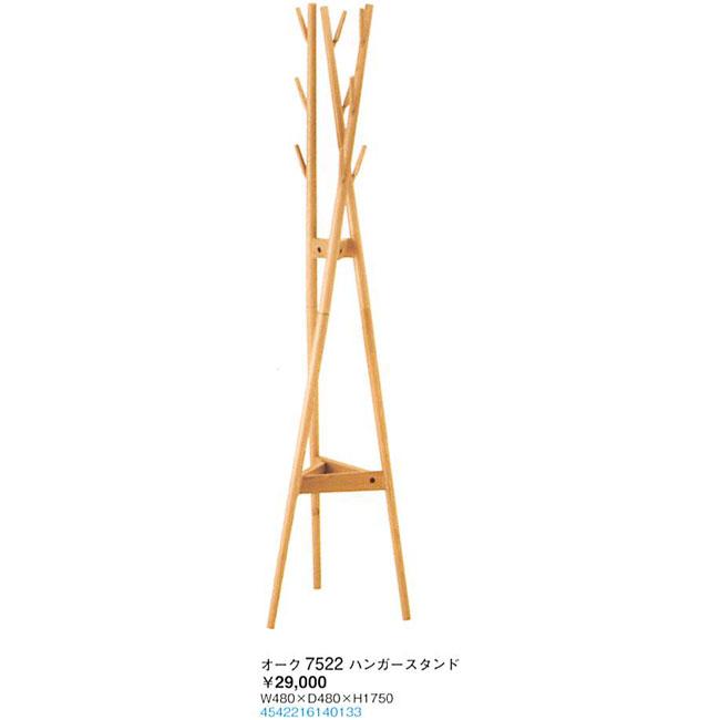 曙工芸製作所 オーク 7522 ハンガースタンド W480×D480×H1750 【曙工芸】