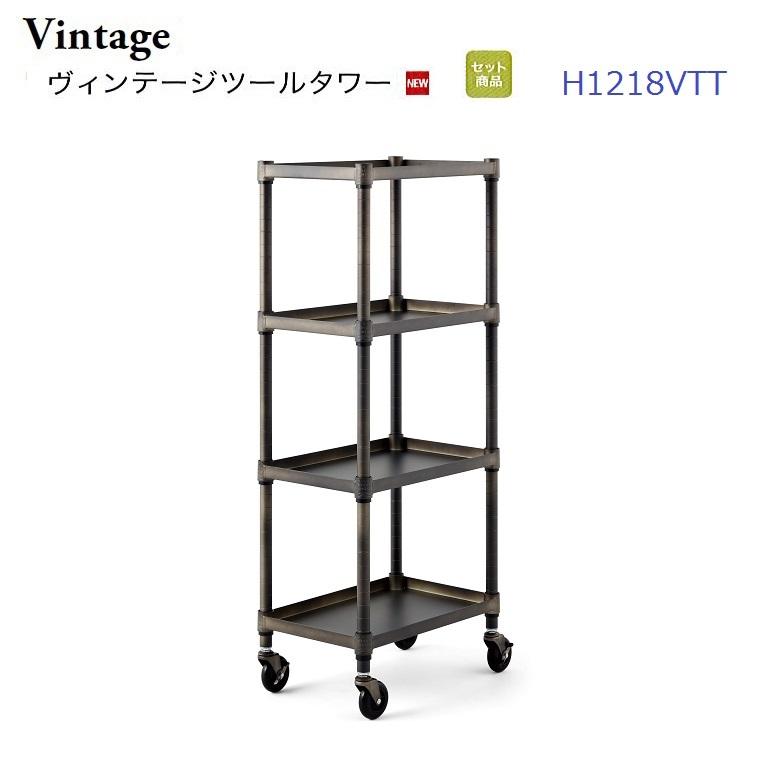 ホームエレクター・ヴィンテージ ツールタワーH1218VTT W450×D300×H1083mm 【VINTAGE】セット販売