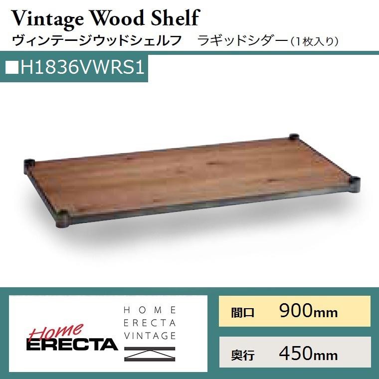 ホームエレクター・ヴィンテージ ウッドシェルフH1836VWRS1 W900×D450mm 【VINTAGE】【送料無料】