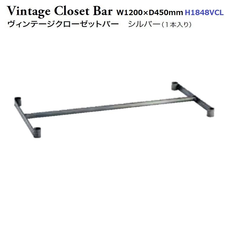 ホームエレクター・ヴィンテージ クローゼットバーH1848VCL W1200×D450mm 【VINTAGE】【送料無料】