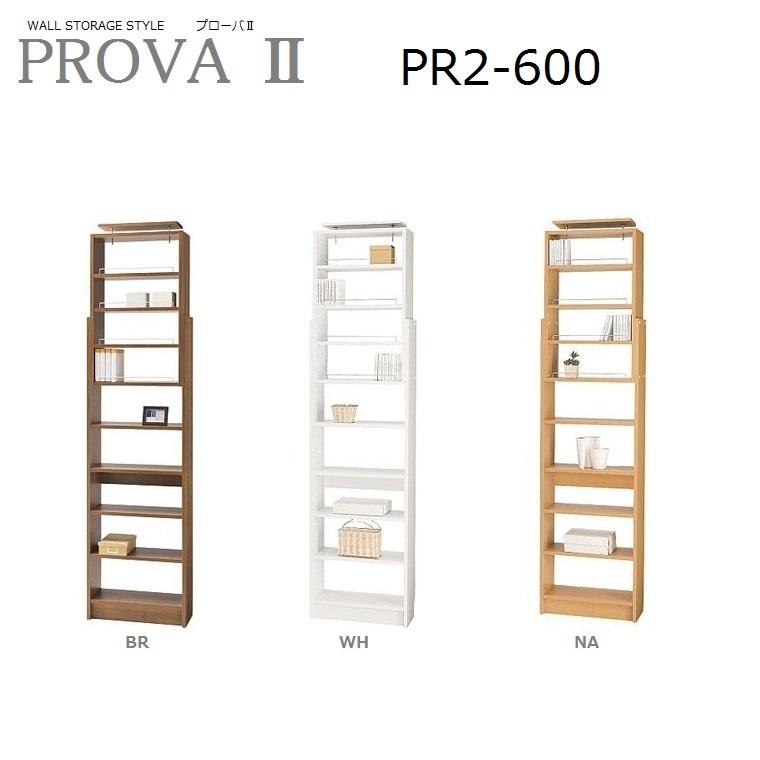 タカシン家具:国産ラック プローバ2 PR2-600/BR/WH/NA幅60cm W600×D232×H1840~2700mm 組立品【送料無料】