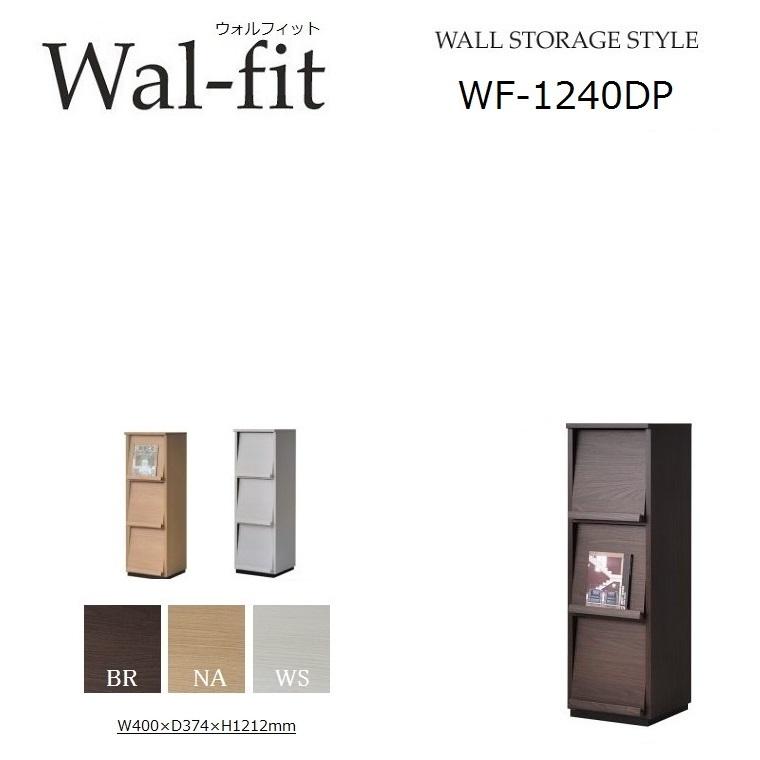 タカシン家具:国産ディスプレーラックWal-fitウォルフィットWF-1240DP幅40cm/奥行37.4cm/高さ121.2cm【送料無料】組立式