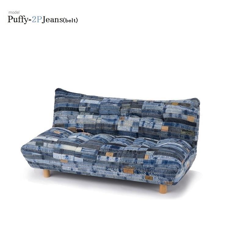 デザイナーズソファ パフィー2Pソファ[LAZY BAG PARIS]jeansシリーズ