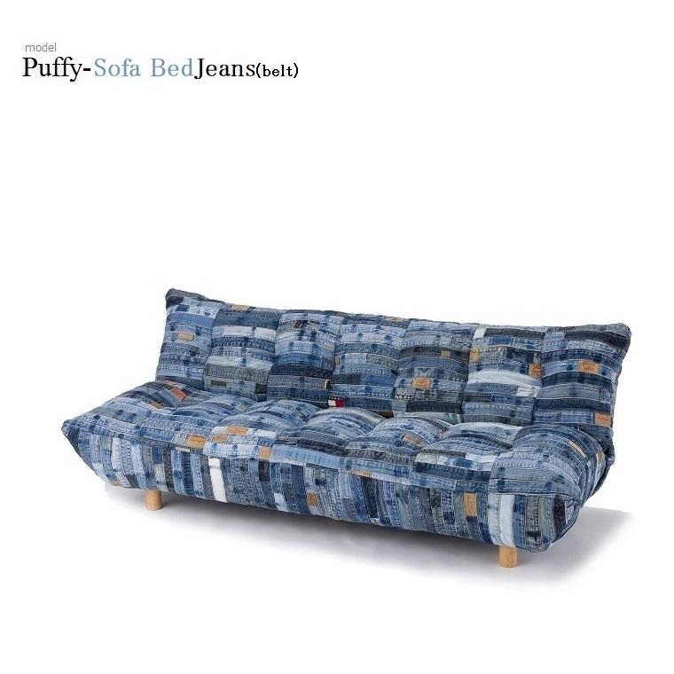 デザイナーズソファ パフィーソファベッド[LAZY BAG PARIS]jeansシリーズ