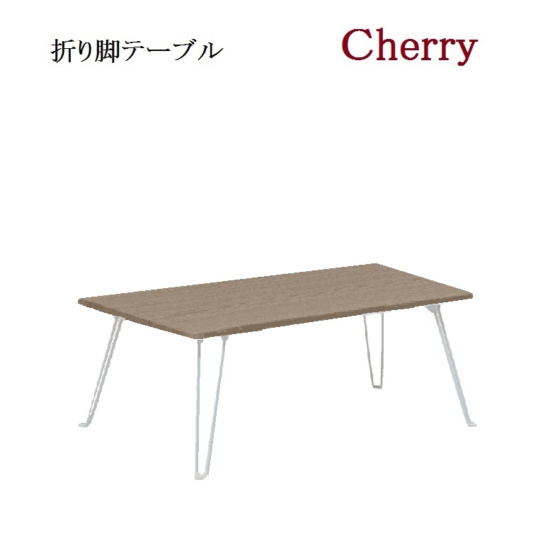 折り脚テーブルCherry[チェリー]NA:ナチュラルW800×D400×H330mm【送料無料】