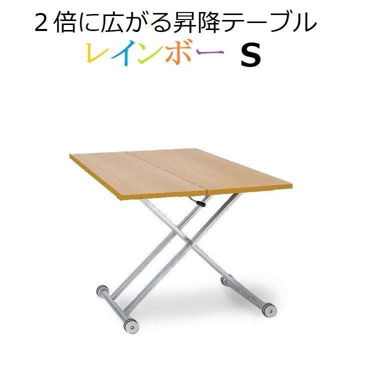 天板が2倍に広がるリフティングテーブルRainbowレインボーBAN2017-S(14色対応)・W900×D450(900)×H340~740mm
