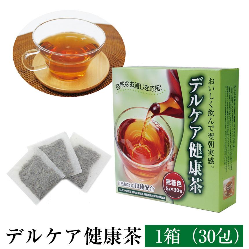 【メーカー公式】デルケア健康茶(30包)