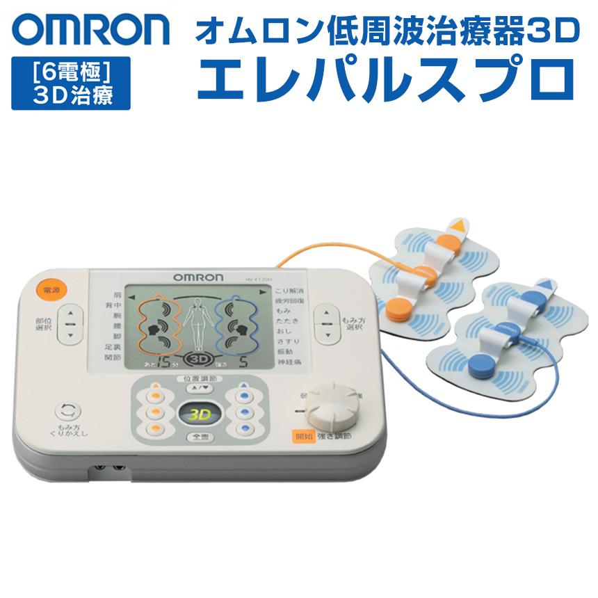 アウトレットセール 特集 オムロン 低周波治療器 3D エレパルスプロ OMRON HV-F1200 一部予約 エレパルス プロ マッサージ プレゼント パッド カタログ掲載 送料無料 肩こり 治療器 腰痛 マッサージ器 低周波