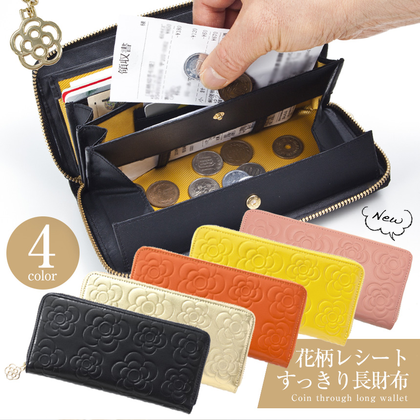 0f69ed601198 小銭とレシートがパッと自動分別☆財布 レディース 長財布 レディース すっきり プレゼント