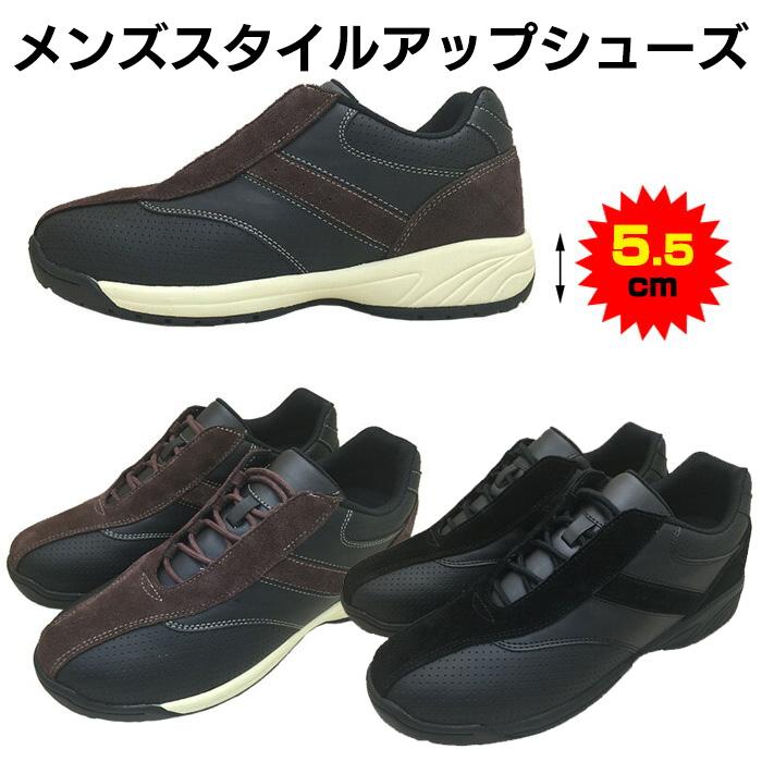 メンズスタイルアップシューズ V-55 メンズスタイルアップシューズ V-55 シューズ Vシリーズ 厚底 メンズ 靴 くつ 3E 厚底インソール 男性用 カジュアル スニーカー シークレット ブラック ブラウン 茶色 黒 暮らしの幸便