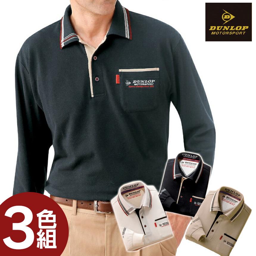 ダンロップ・モータースポーツ デザイン長袖ポロシャツ3色組 ダンロップ ファッション メンズ ポロシャツ デザイン カジュアル スポーツ 暮らしの幸便
