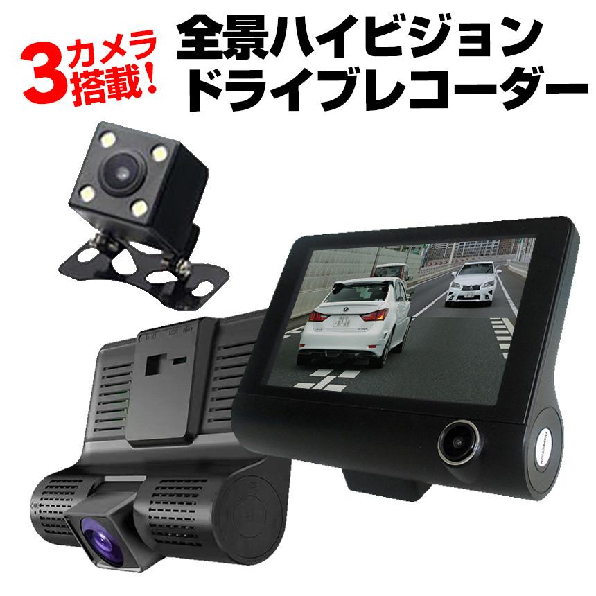 【送料無料】 3カメラ搭載全景ハイビジョンドライブレコーダー[CAR3-TF-720]【新聞掲載】 ハイビジョン ドラレコ 3カメラ 全景 CAR3-TF-720 フロント バック 車内 前後 斜め後ろ microSD Gセンサー モーションセンサー 赤外線 夜間 暮らしの幸便