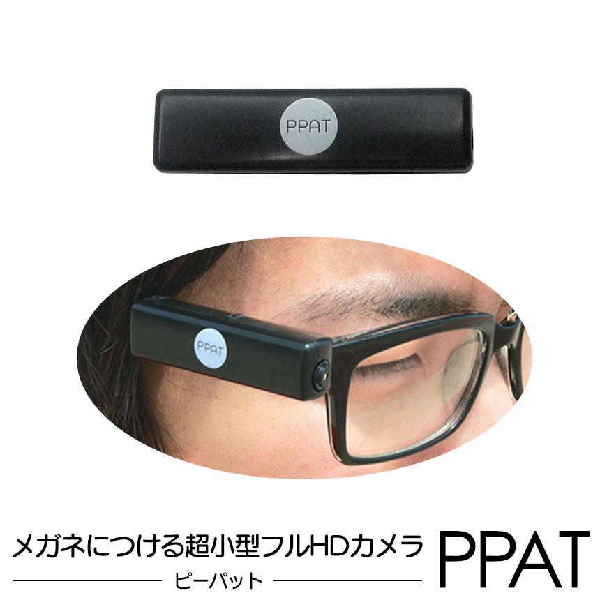 【送料無料】メガネにつける 超小型 フルHDカメラ PPAT ピーパット カメラ 高画質 800万画素 メガネ 小型カメラ 長時間録画 小型ビデオカメラ 超小型カメラ 写真 動画 手ぶら フルHDカメラ めがね型隠しカメラ スパイカメラ 眼鏡型 ハンズフリー