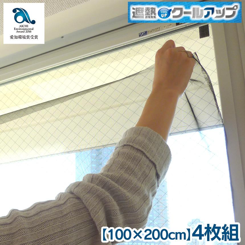 【送料無料】SEKISUI遮熱クールアップ 100×200cm【4枚組】 SEKISUI 遮熱 クールアップ 日よけ 簡単 ミラー効果 ナノコート ガラス面 サッシ枠 網戸 UV 暑さ対策 節電 4枚組 暮らしの幸便 テレビ東京 てれとマート なないろ日和