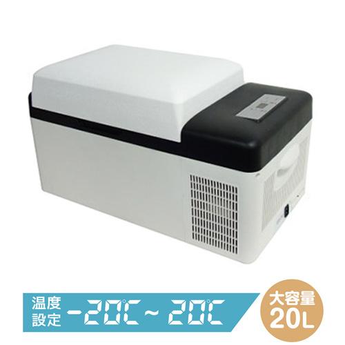 【送料無料】車載対応保冷庫20L[VS-CB020] 車載用 保冷庫 氷点下 アウトドア レジャー コンプレッサー式 マイナス20度 20度設定可能 VS-CB015 20L 冷凍 冷蔵 暮らしの幸便