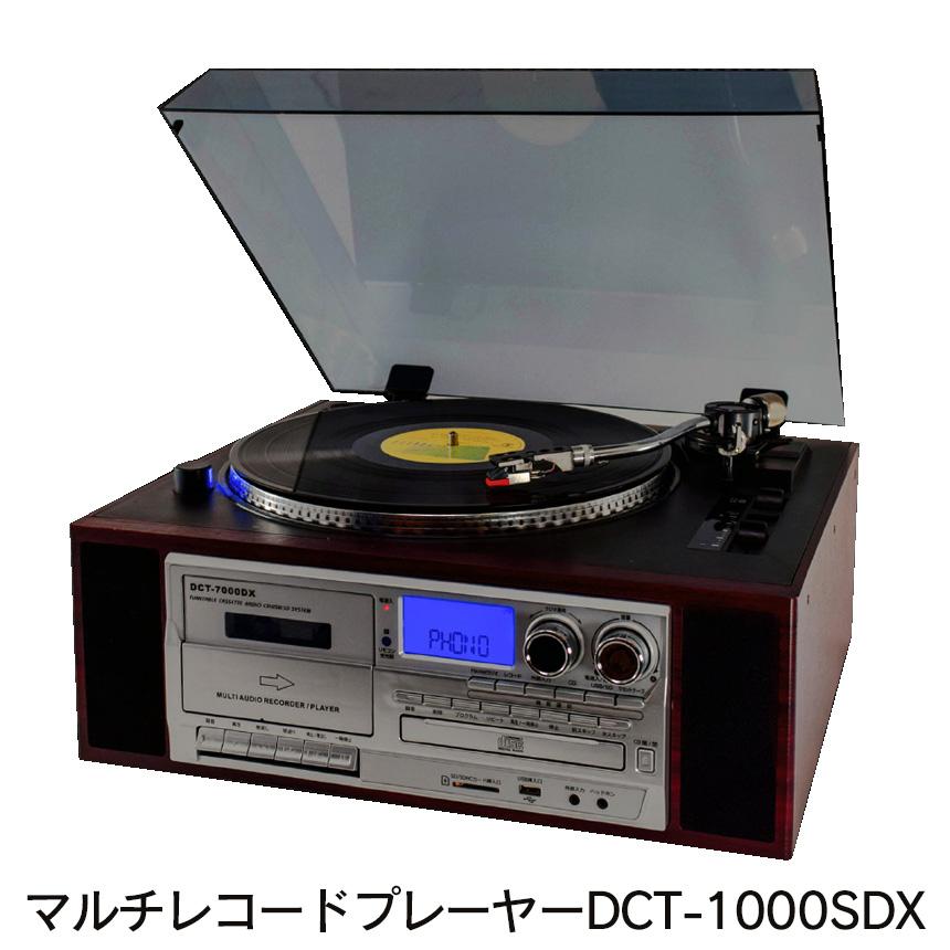 【送料無料】多機能高級レコードプレーヤー[DCT-1000SDX] 多機能高級 レコードプレーヤー DCT-1000SDX オートリターン レコード針圧調整 針カートリッジ交換可能 USB CD SD カセット 回転数微調整 カセットへ録音 高級感 暮らしの幸便