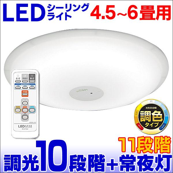 【4.5~6畳用】LEDシーリングライト 3200lm 調色 PP枠無 CL6DL-E1 暮らしの幸便