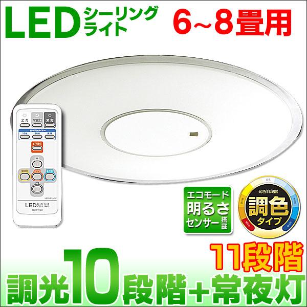 【6~8畳用】LEDシーリングライト 3800lm エコモード搭載ハイスペック機種 暮らしの幸便
