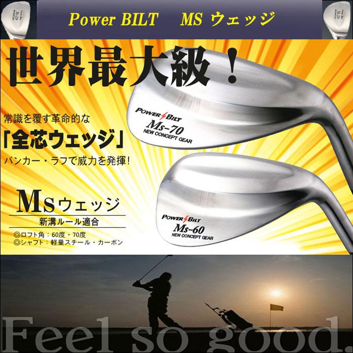 パワービルト [送料無料&ポイント10倍] MSウェッジ パワービルト サイテーション power bilt ウェッジ ゴルフ golf powerbilt ウェッジ 暮らしの幸便