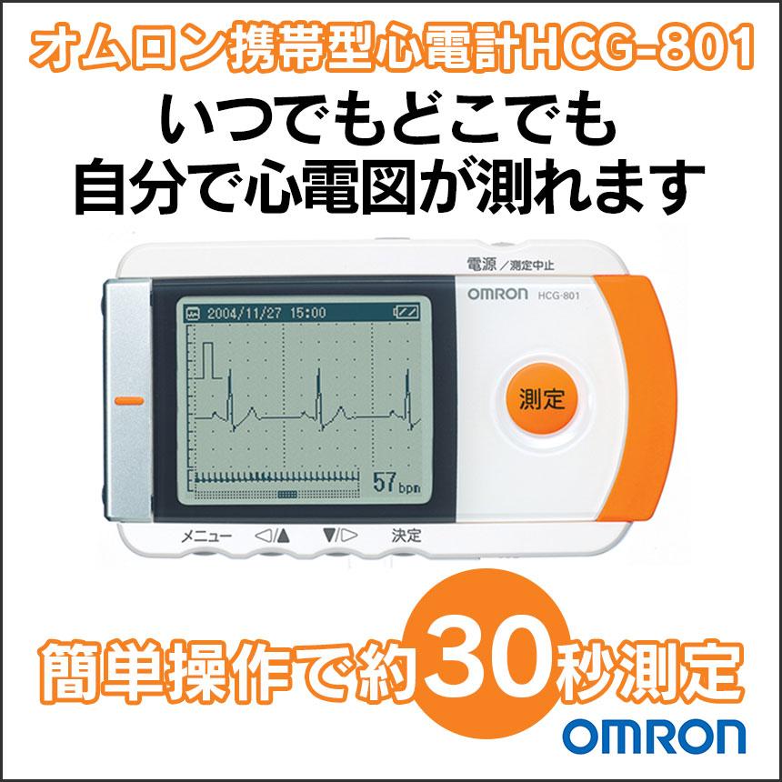 オムロン携帯型心電計HCG-801 【新聞掲載】 オムロン OMRON 心電計 簡易心電計 脈拍 心拍 計測 シニア向け 暮らしの幸便