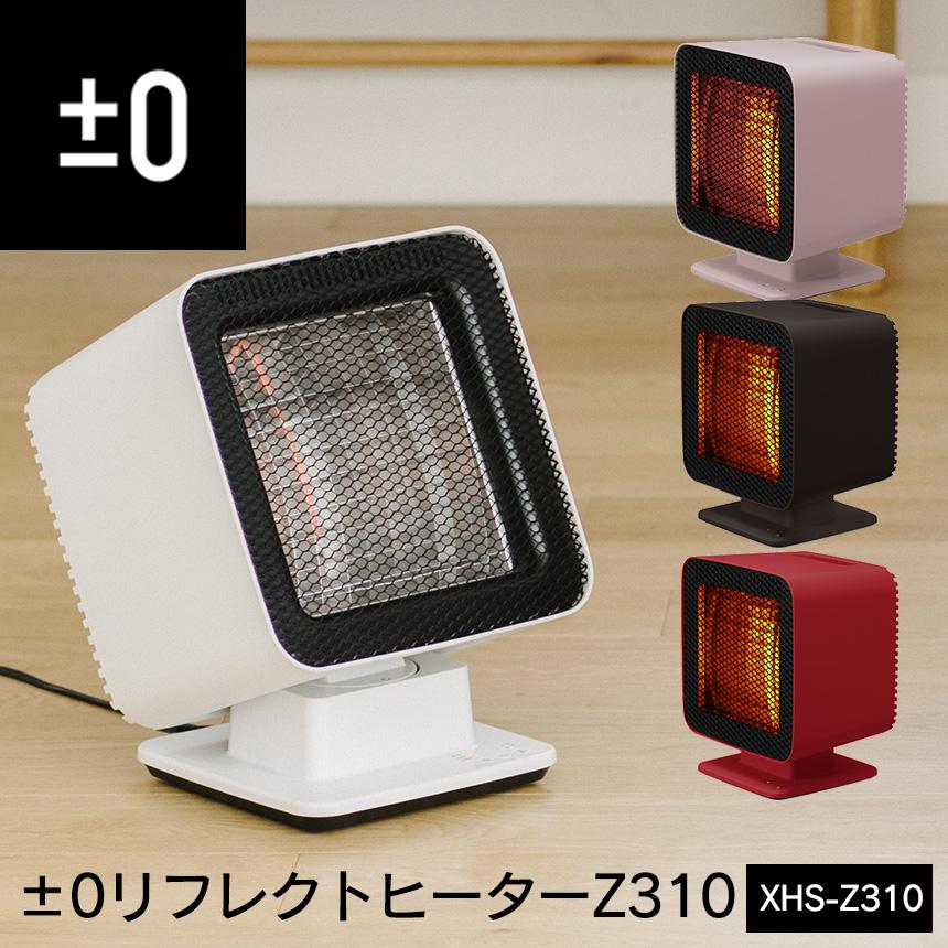 【送料無料】リフレクトヒーター Z310[XHS-Z310](自動首振り機能付き)プラスマイナスゼロ プラマイゼロ ±0 反射板 効率的 あったか 暖かい 暖房 首振り タイマー 安全装置 転倒時OFF 上下 左右 テレビ グレー ピンク ブラウン 人気 おすすめ おしゃれ