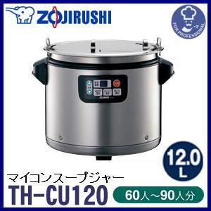 【送料無料!同梱不可】象印 マイコン スープジャー TH-CU120-XA (12L)