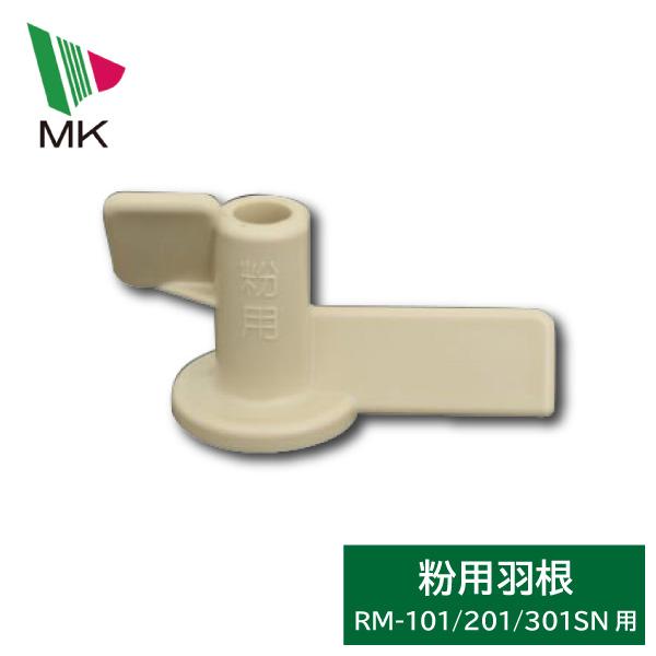 エムケー精工 RM-M03 もちつき機 粉用羽根