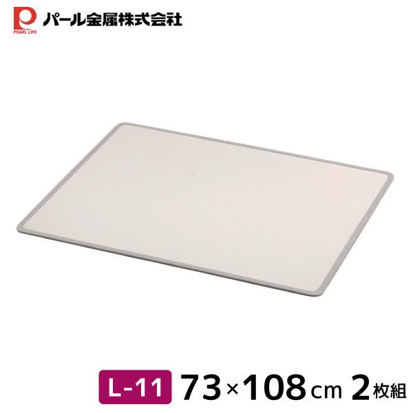 パール金属 風呂ふた HB-1359 シンプルピュア アルミ組み合わせ L-11 73x108cm 2枚タイプ 日本製 同梱不可