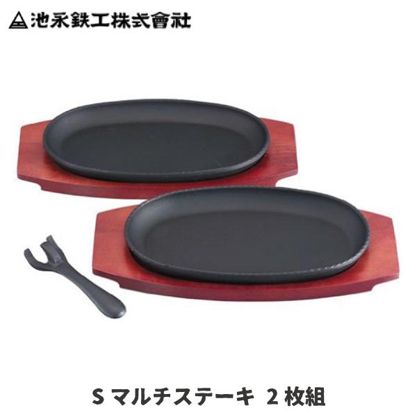 お得な2枚組ステーキ・焼そばあらゆる料理に対応出来る 池永鉄工 Sマルチステーキ 2枚組 鋳物