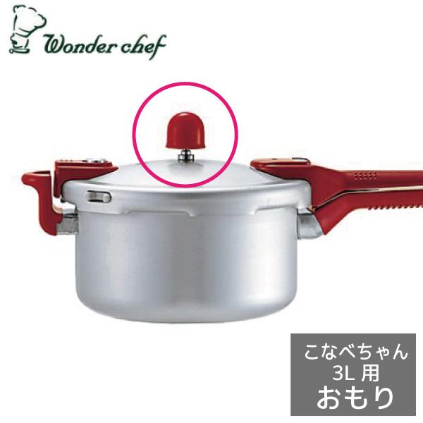 ワンダーシェフ 1着でも送料無料 こなべちゃん 圧力鍋 有名な 3L用 おもり AS-1