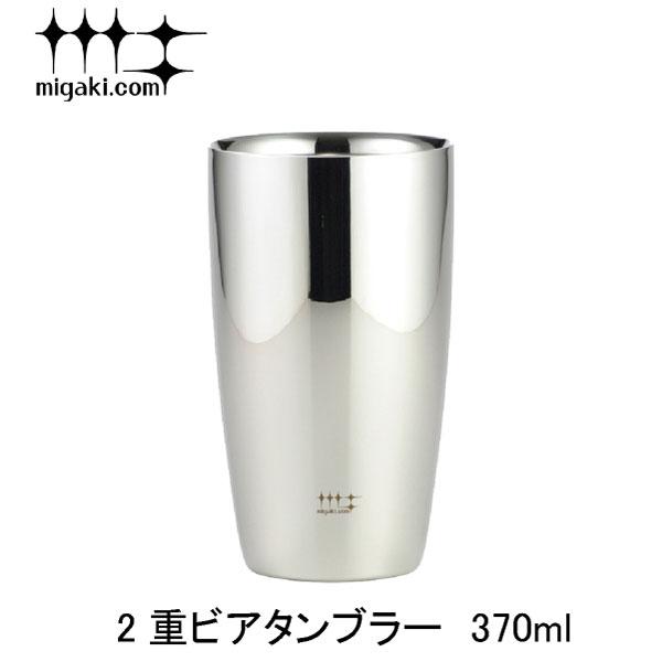 YJ1191 磨き屋シンジケート 2重ビアタンブラー370ml日本製 燕三条 ビール グラス ビアグラス ビアカップ ギフト プレゼント