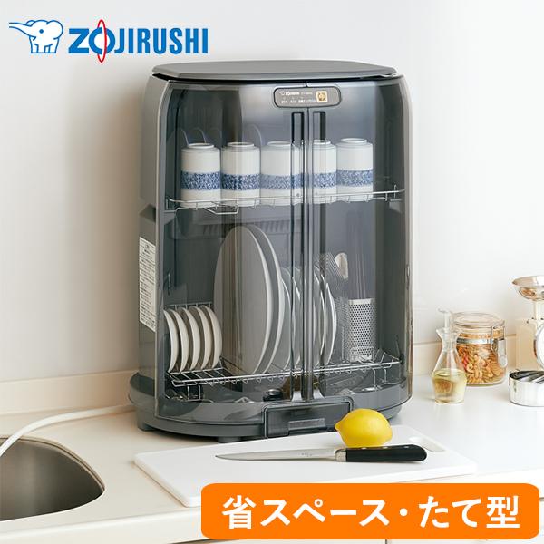 【送料無料】象印 食器乾燥機 EY-GB50-HA グレー 【くらし屋】 同梱不可 省スペース 縦型 節電 食器乾燥器