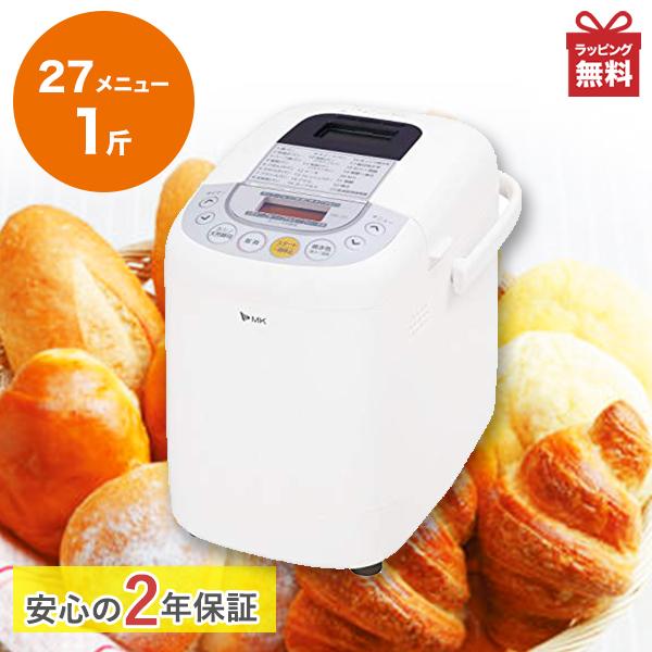 【今なら2年保証】エムケー 自動ホームベーカリー HBK-101W ホワイト ふっくらパン屋さん 1斤用手作り 天然酵母パン ふすまパン 米粉パン 胚芽パン MK 焼きたてパン