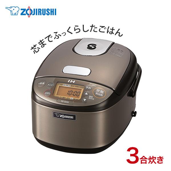 象印 IH炊飯ジャー NP-GV05-XT 炊飯器 一人暮らし 3合 同梱不可 送料無料