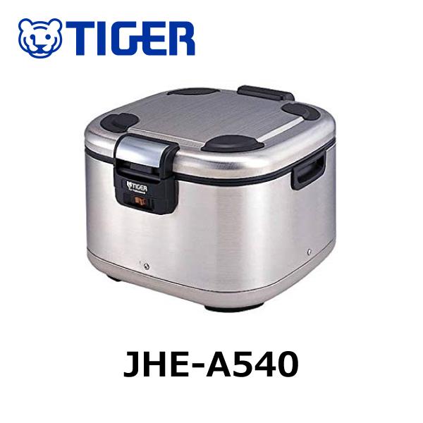 タイガー 業務用電子ジャー JHE-A540-XS