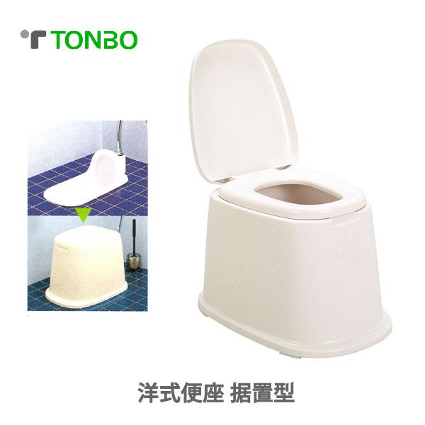 定番 和式を洋式へ 簡易型便座 洋式便座 据置型和式トイレ用 トイレカバー 新輝合成 トンボ ベージュ 正規認証品!新規格 同梱不可