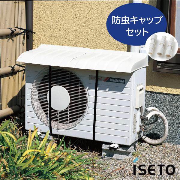 エアコンホースから室内へ侵入する虫やゴミを防げる 排水ホース防虫キャップ3個セット+室外機カバー オフィスでも使用できます! エアコン排水ホース防虫キャップ3個セット+室外機カバー キャップ  防虫 ドレンキャップ ごきぶり対策 土 ホコリ 【寒さ・日差しをガード効率アップ】 イセトー エアコン室外機用カバー I-235 アイデアグッズ 便利グッズ 日本製 エアコンクリーナー