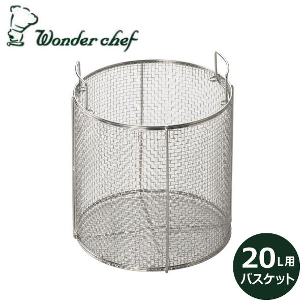 PD/NPD 20L用バスケット 710031