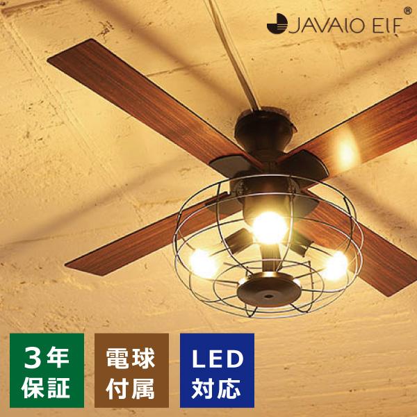 ヴィンテージ風シーリングファンライト JE-CF002Vシーリングライト LED付き リモコン付き 薄型 軽量送料無料 同梱不可 3年保証(P10)