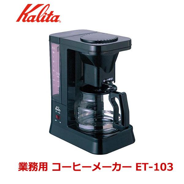 カリタ 業務用 コーヒーマシン ET-10310杯用 62007 日本製 送料無料