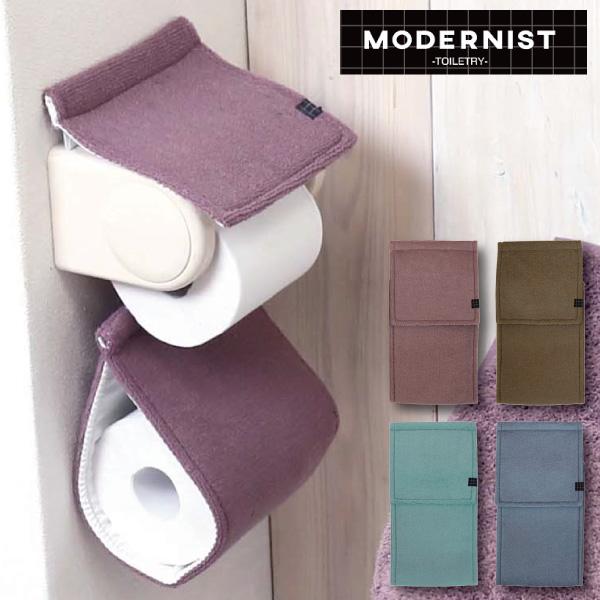 シンプルなデザインのペーパーホルダーカバー柔らかなタッチと落ち着いたカラーで大人のトイレ空間を演出洗濯ネット使用で丸洗いできて、いつも清潔に使えます。 モダニスト ペーパーホルダーカバーおしゃれ シンプル 大人
