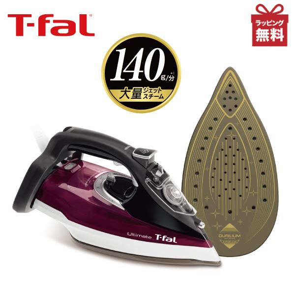 ティファール スチームアイロン アルティメット FV9751J0T-fal ギフトラッピング無料
