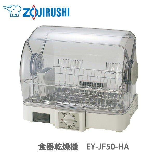 象印 正規逆輸入品 食器乾燥機 EY-JF50-HAコンパクト グレー 同梱不可 小型 商品追加値下げ在庫復活