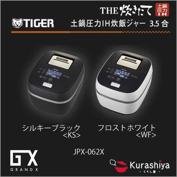 【送料無料・同梱不可】GRAND Xシリーズ タイガー 土鍋圧力IH炊飯ジャー 炊きたて JPX-062X 3.5合炊き 【くらし屋】