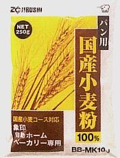 100%国産小麦 最大400円OFFクーポン ~9 ☆新作入荷☆新品 11 秀逸 1:59※要取得 象印 くらし屋 ホームベーカリー専用 パン用国産小麦粉 小麦粉 250gx5個パン作りに BB-MK10-J
