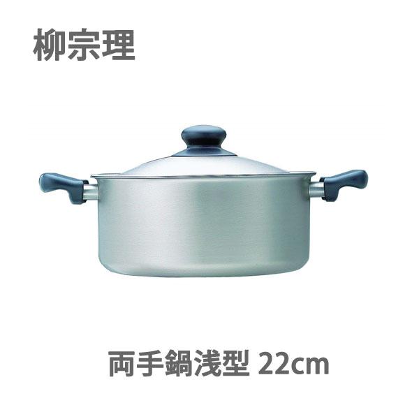 柳 宗理 ステンレス・アルミ3層鋼 両手鍋浅型 22cm【くらし屋】お鍋 鍋 日本製(P3)