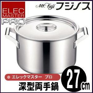 【IHクッキングヒーター推奨品・送料無料】フジノス エレックマスター プロ 深型両手鍋 27cm