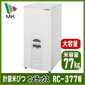 【送料無料】 米びつ エムケー コメラックス RC-377W計量米びつ 米容量77kg 同梱不可
