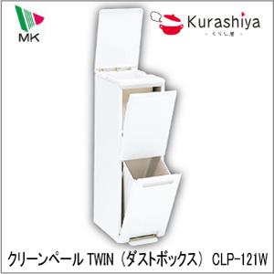 【送料無料】エムケー精工 分別式ダストボックス ペダル式クリンペールTWINダストボックス CLP-121W 【ゴミ箱・キッチン】日本製同梱不可
